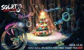时光雷霆室内无人机竞速大奖赛 圣诞专场