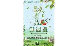 2018中国(青岛)国际品牌农产品博览会