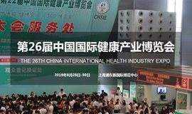 2019CIHIE第26届上海国际健康产业博览会