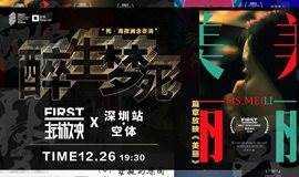 【空体 X FIRST主动放映·深圳站】醉·生·梦·死——《美丽》
