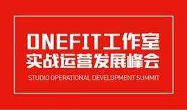 OneFit工作室实战运营发展峰会
