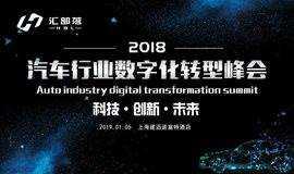 2018汽车行业数字化转型峰会——科技·创新·未来