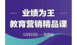 业绩为王,教育营销精品课—北京站