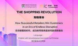 沃顿商学院教授讲座《购物革命》