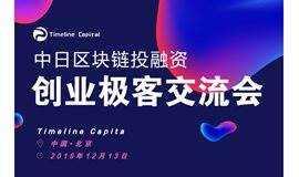 中日区块链投融资创业极客交流会