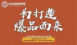 小米生态链谷仓创业学院2018公开课(重庆站)