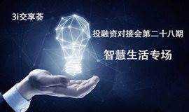 【3i交享荟】投融资对接会第二十八期——智慧生活专场