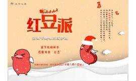 《红豆派》——圣诞节趣味交友沙龙
