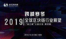 跨越寒冬:2019全球区块链行业展望 ——「钱江潮」系列公益沙龙(第四期)