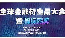 香港全球金融衍生品大会暨颁奖盛典