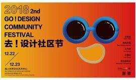 """设计互联第二届""""去!设计社区节""""来啦!"""