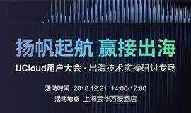 【UCloud用户大会】出海技术实操研讨专场