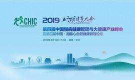 2019五湖健康大会第四届中国慢病健康管理与大健康产业峰会暨第四届中国·湘雅心血管健康管理论坛
