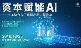 金融助力人工智能产业沙龙