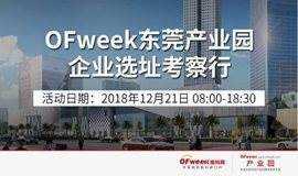 OFweek东莞产业园企业选址考察行