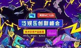 网易MCtalk泛娱乐创新峰会