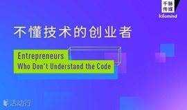 百联创业空间-不懂技术的创业者