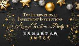 "国际顶尖投资机构""圣诞节沙龙""-Top International Investment Institutions"