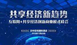 互联网+共享经济创新商业模式峰会—汉中站