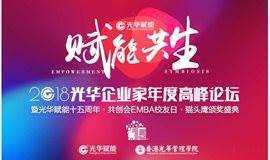 2018光华企业家年度高峰论坛