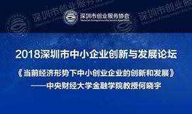 2018深圳市中小企业创新与发展论坛