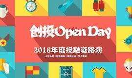 创投OpenDay2018年度投融资路演破冬袭来