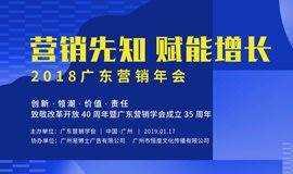 2018广东营销年会:营销先知 · 赋能增长