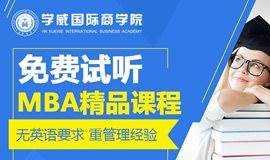 中国人民大学教授白刚《战略管理》MBA课程试听