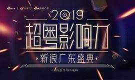 2019#超粤影响力#新浪广东盛典