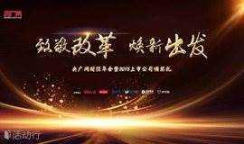 央广网财经年会暨2018上市公司颁奖礼