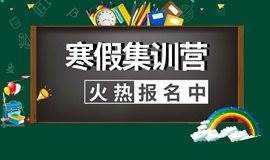 2019年寒假集训营——长沙平面设计25天集训营