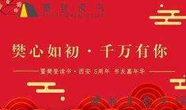 樊心如初•千万有你 暨樊登读书西安5周年书友嘉年华