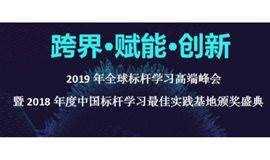 2019年全球标杆学习高端峰会
