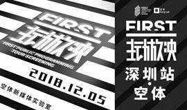 【空体 X FIRST主动放映·深圳站】醉·生·梦·死——《太行》