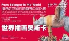 世界插画奥斯卡-51届博洛尼亚插画展暨中国原创图画书大师展