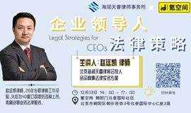 氪空间【一堂氪】——企业领导人法律策略