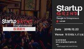 Startup Grind Lin'an12月访谈--新经济形势下,企业如何与海外资本合作