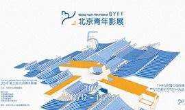 2018第五届北京青年影展【电影《合群路》赠票】