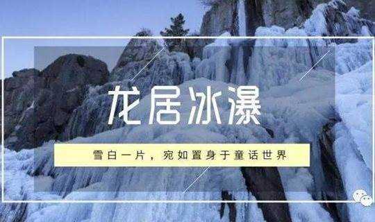 龙居冰瀑 | 第四届龙居冰瀑节开始啦!亚洲最大的冰瀑群,仿佛置身于童话世界!
