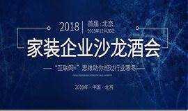 国信鑫融研究院携手【CBDA】联合举办企业家沙龙酒会