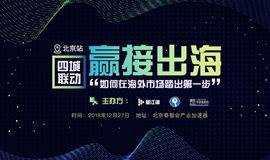 四城联动 赢接出海—如何在海外市场踏出第一步(北京站)