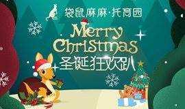 2018袋鼠麻麻圣诞狂欢趴(秀沿中心)