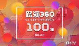 【路演360】--100期 种子轮和天使轮项目路演