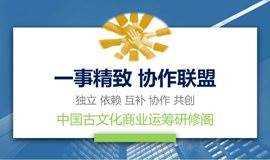 【中国古文化商业运筹:一事精致协作联盟】独立、依赖、互补、协作、共创
