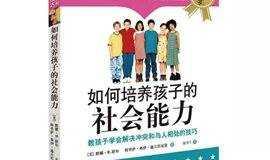 樊登线下阅读《如何培养孩子的社会能力》