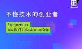 不懂技术的创业者—百联创业空间站