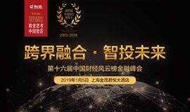 跨界融合 · 智投未来——和讯网第十六届中国财经风云榜金融峰会