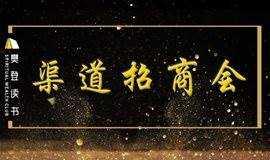 樊登读书(青岛)第六届渠道招商会