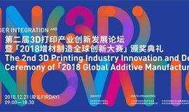 """""""跨界融合,创新永动""""——第二届3D打印产业创新发展论坛暨「2018增材制造全球创新大赛」颁奖典礼"""