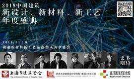 """2018•中国建筑""""新设计、新材料、新工艺""""年度盛典"""